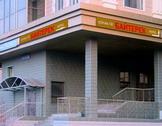 Гостиница Байтерек, Астана